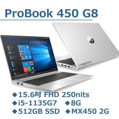 【現貨3日內到貨】HP ProBook 450 G8【2Z5H3PA/1A886AV】10元加購Travel Hub G2