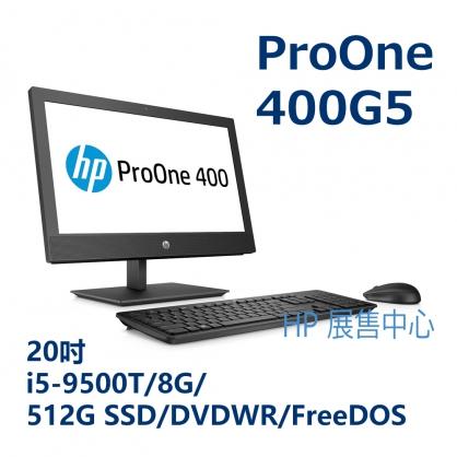 【福利品】HP ProOne 400 G5 AIO
