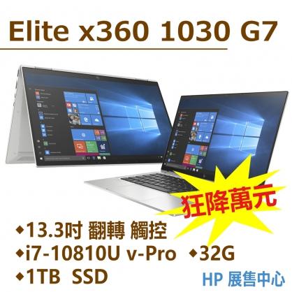 【福利品-狂降萬元】HP Elite x360 1030 G7【265G5PA】贈Dock G5