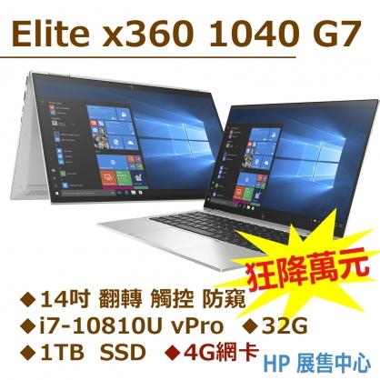 【福利品-狂降萬元】HP Elite x360 1040 G7【搭載4G網卡】贈Dock G5