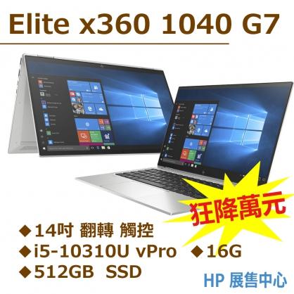 【福利品-狂降萬元】HP Elite x360 1040 G7【26P96PA】贈觸控筆