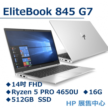 【現貨3日內到貨】HP Elitebook845G7【8VZ06AV】10元加購Travel Hub G2