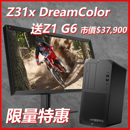 HP Z31x DreamColor【Z4Y82A4】贈HP Z1 G6