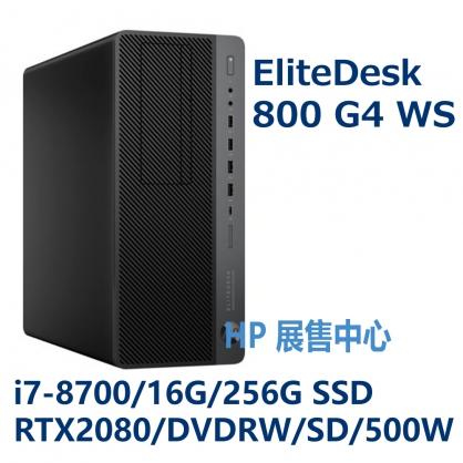 【福利品】HP EliteDesk 800 G4 WS