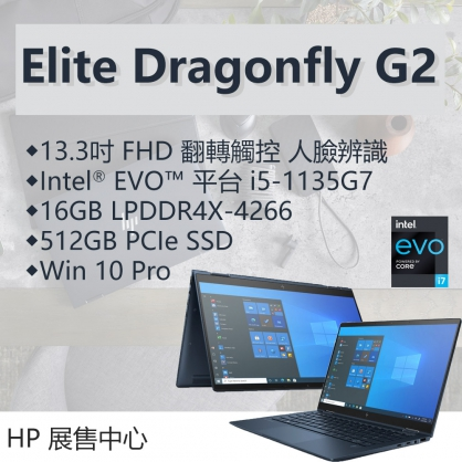 【現貨3日內到貨】HP Elite Dragonfly G2【3E5E7PA】贈多重好禮