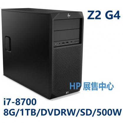 【福利品】HP Z2 G4 TWR【4FU52AV】