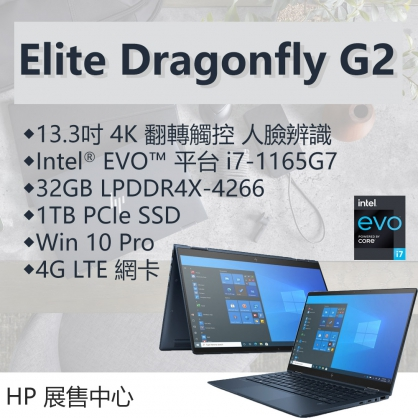 【現貨3日內到貨】HP Elite Dragonfly G2【25W60AV】5/10前加贈HP商用24吋螢幕