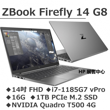 HP ZBook Firefly 14 G8【3G6L0PA】