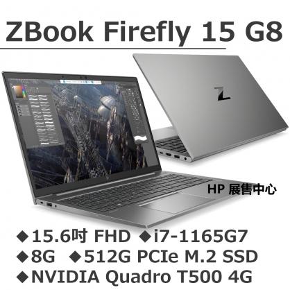 HP ZBook Firefly 15 G8【3L0L5PA】