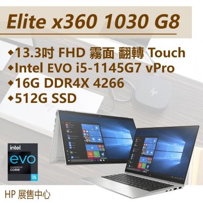 【新款到貨】HP Elite x360 1030 G8【3V627PA】