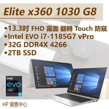【新款到貨】HP Elite x360 1030 G8【3V628PA】