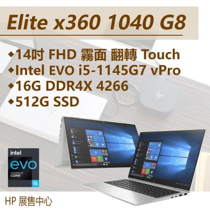 【新款到貨】HP Elite x360 1040 G8【3V281PA】