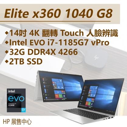 【新款到貨】HP Elite x360 1040 G8【3V2G7PA】