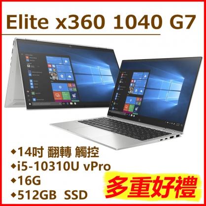 【現貨3日內到貨】HP Elite x360 1040 G7【26P96PA】贈多重好禮