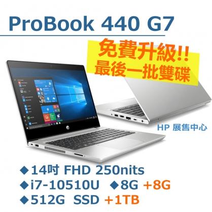 【現貨】Probook 440 G7【2J3K1PA】 最後一批雙碟!!免費升級!!