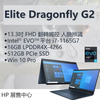 【現貨3日內到貨】HP Elite Dragonfly G2【25W59AV】