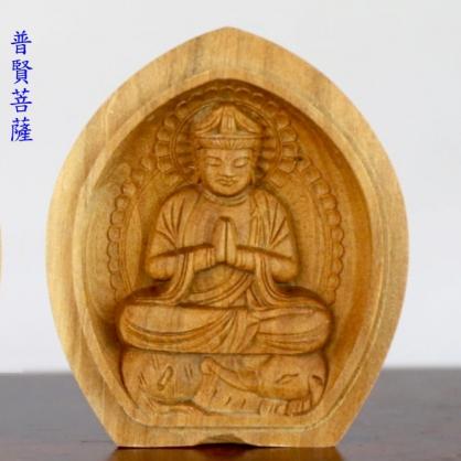 普賢菩薩-龍蛇(十二生肖)