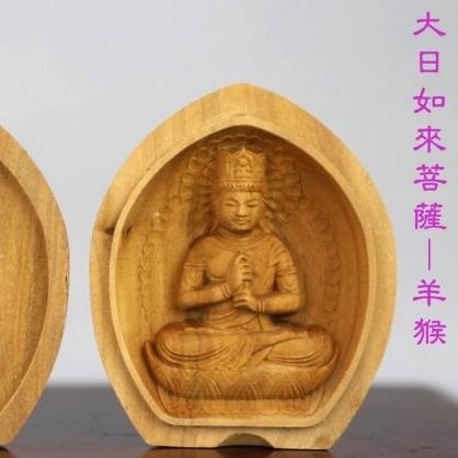 大日如來菩薩-羊猴(十二生肖)