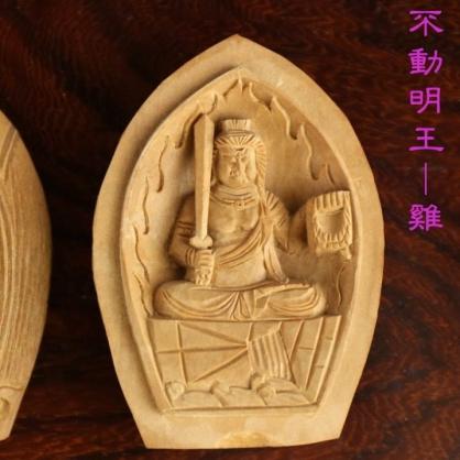 不動明王-雞(十二生肖)