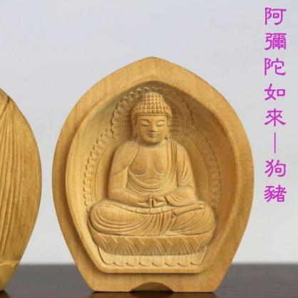 阿彌陀如來-狗豬(十二生肖)