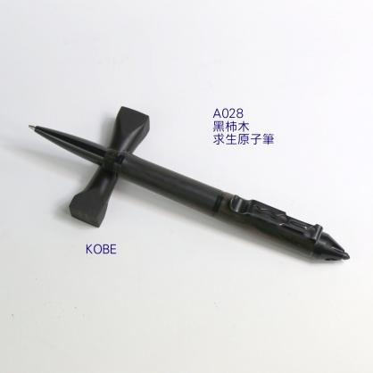黑柿木求生原子筆/KOBE手工筆/原木手工筆