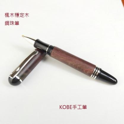 楓木穩定木鋼珠筆/KOBE手工筆/原木手工筆