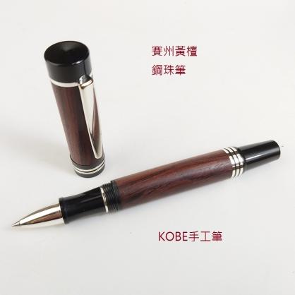 賽洲黃檀鋼珠筆/KOBE手工筆/原木手工筆