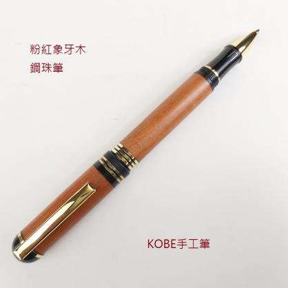 粉紅象牙木鋼珠筆/KOBE手工筆/原木手工筆