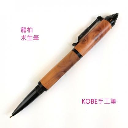 龍柏求生筆/KOBE手工筆/原木手工筆
