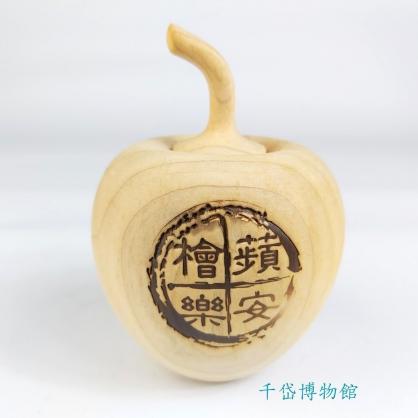 蘋果~檜木