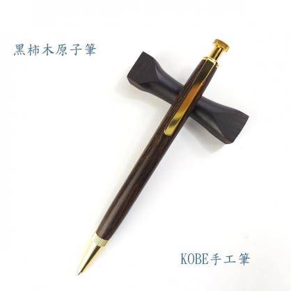 黑柿木原子筆/KOBE手工筆/原木手工筆