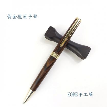 黃金檀原子筆/KOBE手工筆/原木手工筆