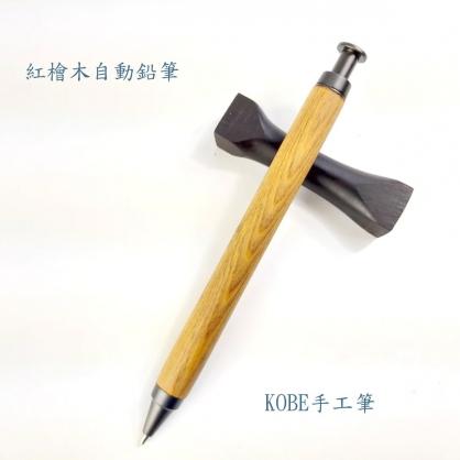 紅檜木自動鉛筆/KOBE手工筆/原木手工筆