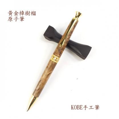 黃金樟樹榴原子筆/KOBE手工筆/原木手工筆