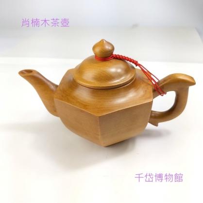 肖楠木茶壺/原木茶壺/聞香壺