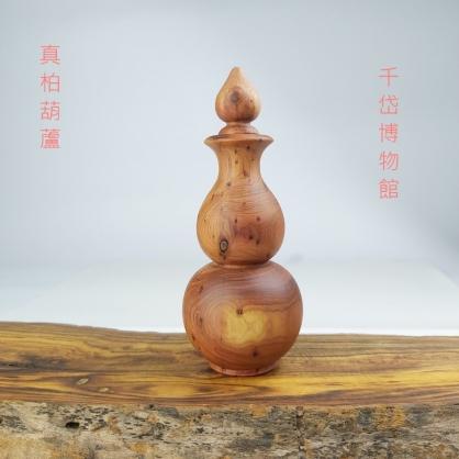 真柏聚寶瓶/葫蘆聚寶瓶/葫蘆聞香瓶