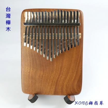 台灣櫸木拇指琴/KOBE拇指琴/Kalimba