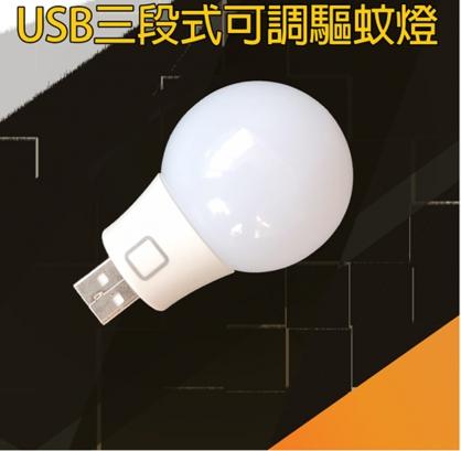 三段式USB可調驅蚊燈泡