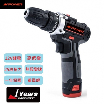 【MPOWER】 12V鋰電雙速電鑽(附贈13配件組、可彎曲軟管)