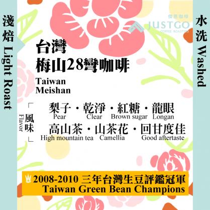 [Light Roast] Taiwan Meishan [Washed]
