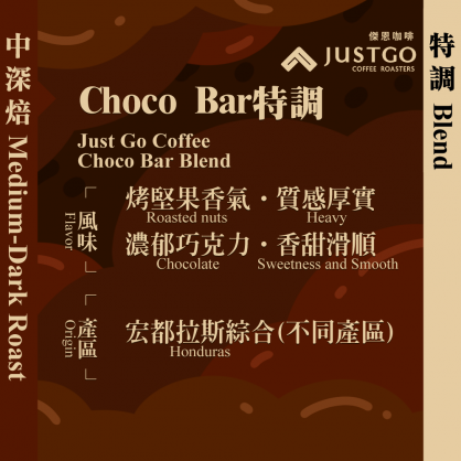[Medium-Dark Roast] Just Go Choco Bar Blend