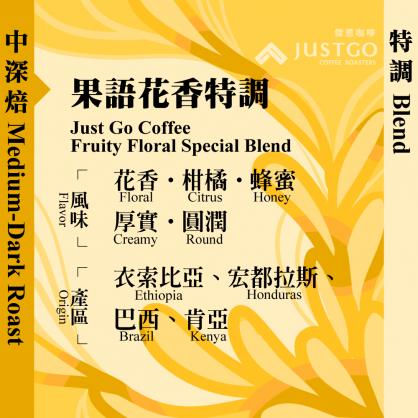 [Medium-Dark Roast] Just Go Coffee Fruity Floral Special Blend