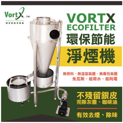 【台灣總代理】VortX ecofilter 環保節能淨煙機