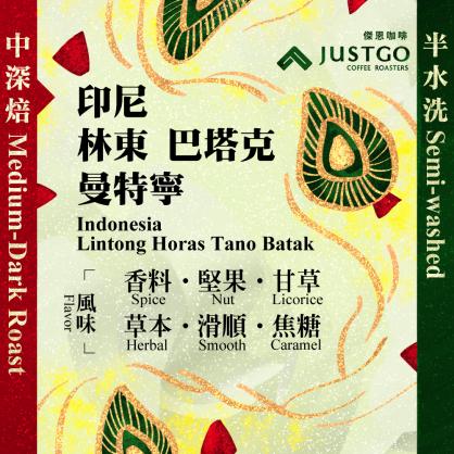 [Medium-Dark Roast] Indonesia Tano Batak Mandheling [Semi-washed]