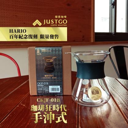 【HARIO 百年紀念復刻 限量發售】珈琲狂時代 手沖式 (1-2人份)