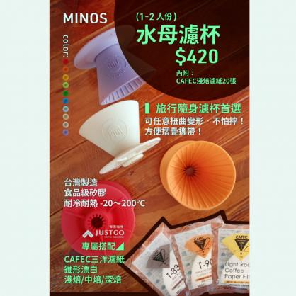 MINOS 水母濾杯 (1-2人份) 食品級矽膠  ▍內附: CAFEC淺焙濾紙20張