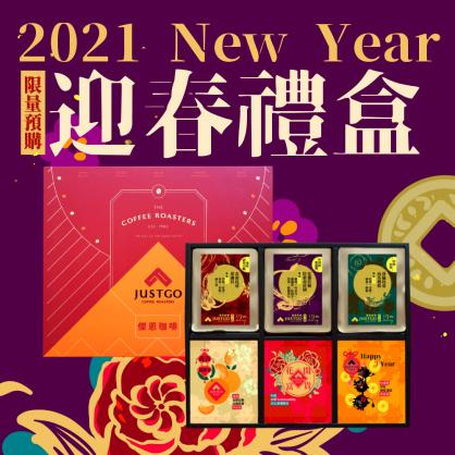【2021 春節第一重】ꕥ 獨家精選.迎春禮盒