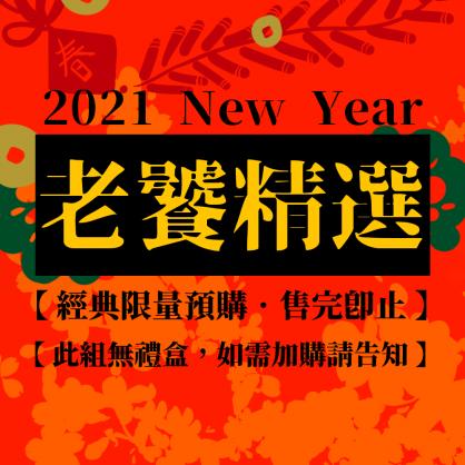2021春節限定 ▩ 傑恩咖啡老饕精選組