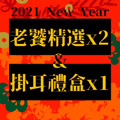 【2021 春節第二重】▩ 世界頂級.傑恩咖啡老饕精選x2組 & 加購1組耳掛禮盒