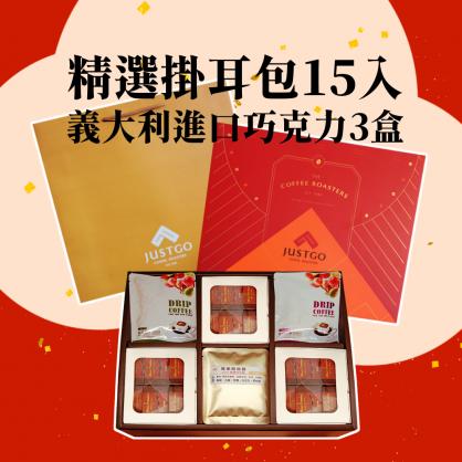 【2021 春節第三重】❖經典綜合!精選莊園豆掛耳包15入 & 義大利進口巧克力3盒
